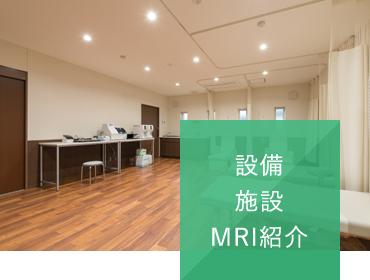 設備・施設・MRI紹介